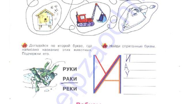 """Нечаева Н. В., Белорусец К. С.: Я читаю. Тетрадь по чтению к """"Азбуке"""". 1 часть 1 класс ответы стр. 7"""
