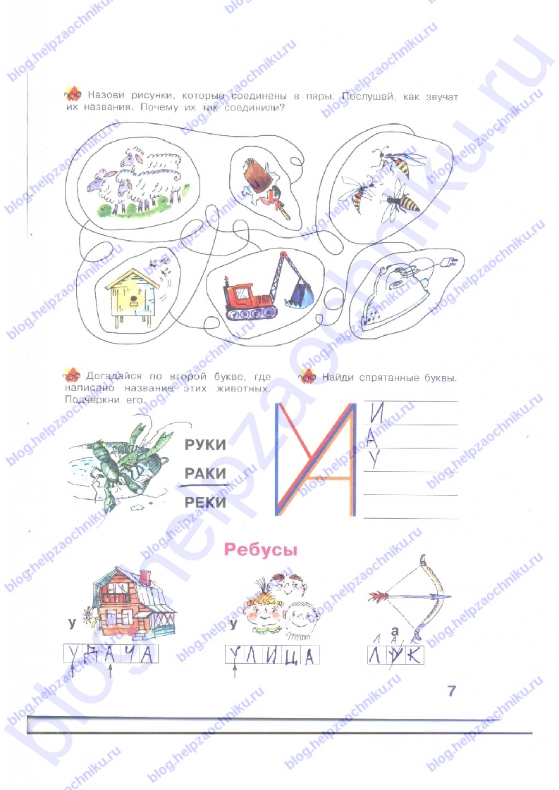 """Нечаева Н. В., Белорусец К. С.: Я читаю. Тетрадь по чтению к """"Азбуке"""".  1 часть 1 класс ответы стр. 7 Ответы на ребусы."""