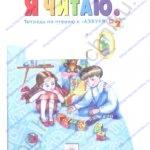 Гдз решебник Я читаю. Тетрадь по чтению к «Азбуке». 1 класс 2 часть Нечаева Н. В., Белорусец К. С. стр.1 ответы