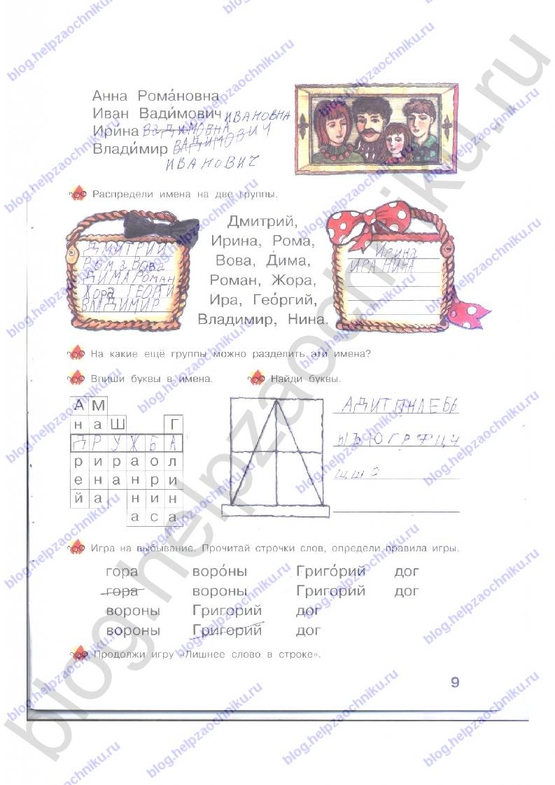 нечаева я читаю 1 класс 2 часть ответы стр.9