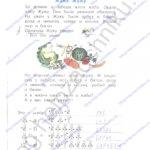 Гдз решебник Я читаю. Тетрадь по чтению к «Азбуке». 1 класс 2 часть Нечаева Н. В., Белорусец К. С. стр.11 ответы