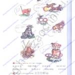 Гдз решебник Я читаю. Тетрадь по чтению к «Азбуке». 1 класс 2 часть Нечаева Н. В., Белорусец К. С. стр.12 ответы