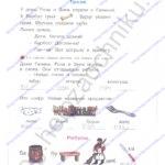 Гдз решебник Я читаю. Тетрадь по чтению к «Азбуке». 1 класс 2 часть Нечаева Н. В., Белорусец К. С. стр.13 ответы