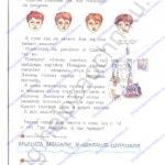 Гдз решебник Я читаю. Тетрадь по чтению к «Азбуке». 1 класс 2 часть Нечаева Н. В., Белорусец К. С. стр.15 ответы