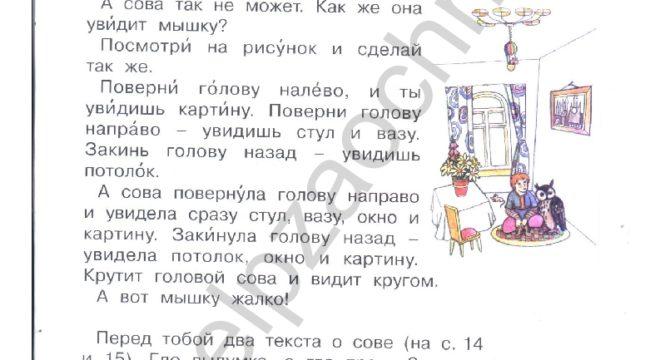 нечаева я читаю 1 класс 2 часть ответы стр.15