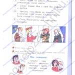 Гдз решебник Я читаю. Тетрадь по чтению к «Азбуке». 1 класс 2 часть Нечаева Н. В., Белорусец К. С. стр.16 ответы