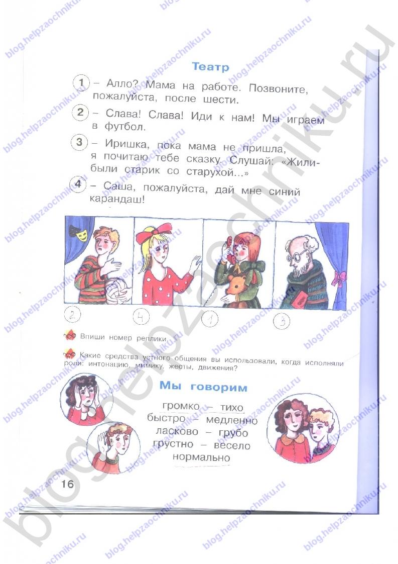 нечаева я читаю 1 класс 2 часть ответы стр.16