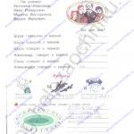 Гдз решебник Я читаю. Тетрадь по чтению к «Азбуке». 1 класс 2 часть Нечаева Н. В., Белорусец К. С. стр.17 ответы
