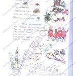 Гдз решебник Я читаю. Тетрадь по чтению к «Азбуке». 1 класс 2 часть Нечаева Н. В., Белорусец К. С. стр.18 ответы