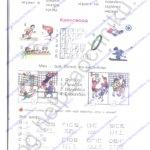 Гдз решебник Я читаю. Тетрадь по чтению к «Азбуке». 1 класс 2 часть Нечаева Н. В., Белорусец К. С. стр.19 ответы