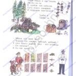 Гдз решебник Я читаю. Тетрадь по чтению к «Азбуке». 1 класс 2 часть Нечаева Н. В., Белорусец К. С. стр.20 ответы