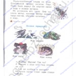 Гдз решебник Я читаю. Тетрадь по чтению к «Азбуке». 1 класс 2 часть Нечаева Н. В., Белорусец К. С. стр.21 ответы