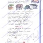Гдз решебник Я читаю. Тетрадь по чтению к «Азбуке». 1 класс 2 часть Нечаева Н. В., Белорусец К. С. стр.22 ответы