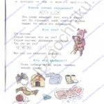 Гдз решебник Я читаю. Тетрадь по чтению к «Азбуке». 1 класс 2 часть Нечаева Н. В., Белорусец К. С. стр.23 ответы