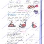 Гдз решебник Я читаю. Тетрадь по чтению к «Азбуке». 1 класс 2 часть Нечаева Н. В., Белорусец К. С. стр.24 ответы