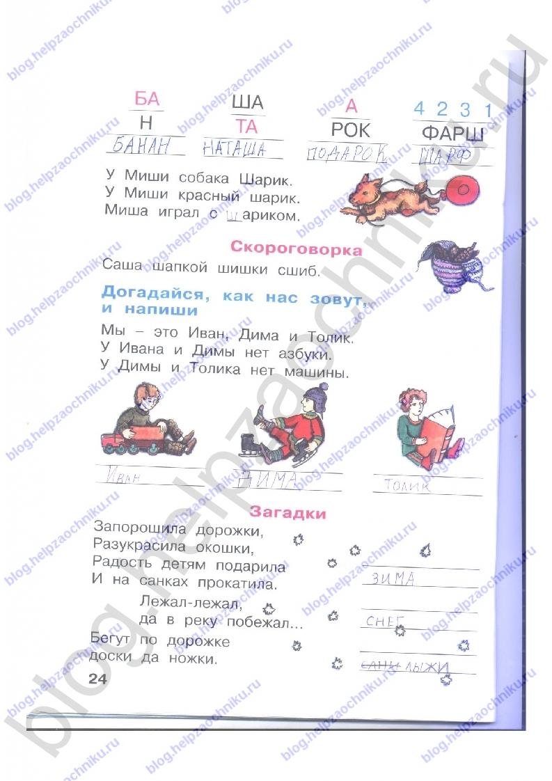 нечаева я читаю 1 класс 2 часть ответы стр.24