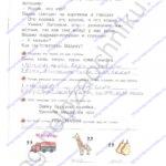Гдз решебник Я читаю. Тетрадь по чтению к «Азбуке». 1 класс 2 часть Нечаева Н. В., Белорусец К. С. стр.25 ответы