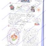 Гдз решебник Я читаю. Тетрадь по чтению к «Азбуке». 1 класс 2 часть Нечаева Н. В., Белорусец К. С. стр.26 ответы
