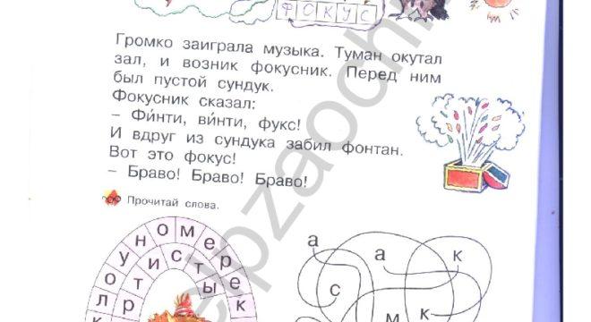 нечаева я читаю 1 класс 2 часть ответы стр.26