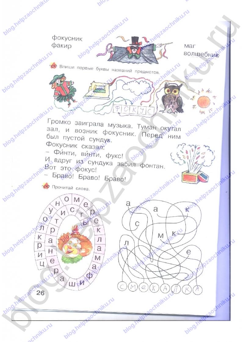 Гдз русский язык 2 класс рамзаева тетрадь