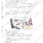 Гдз решебник Я читаю. Тетрадь по чтению к «Азбуке». 1 класс 2 часть Нечаева Н. В., Белорусец К. С. стр.27 ответы