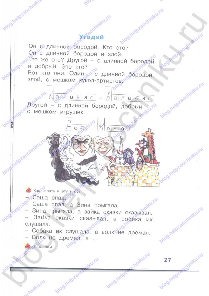 Гдз 1 класс азбука н.в.нечаева к.с.белорусец смотреть онлайн стр