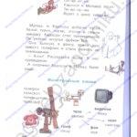 Гдз решебник Я читаю. Тетрадь по чтению к «Азбуке». 1 класс 2 часть Нечаева Н. В., Белорусец К. С. стр.30 ответы
