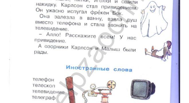 нечаева я читаю 1 класс 2 часть ответы стр.30