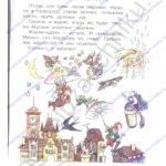 Гдз решебник Я читаю. Тетрадь по чтению к «Азбуке». 1 класс 2 часть Нечаева Н. В., Белорусец К. С. стр.31 ответы