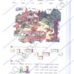 Гдз решебник Я читаю. Тетрадь по чтению к «Азбуке». 1 класс 2 часть Нечаева Н. В., Белорусец К. С. стр.4 ответы