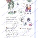 Гдз решебник Я читаю. Тетрадь по чтению к «Азбуке». 1 класс 2 часть Нечаева Н. В., Белорусец К. С. стр.6 ответы