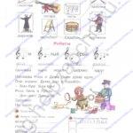 Гдз решебник Я читаю. Тетрадь по чтению к «Азбуке». 1 класс 2 часть Нечаева Н. В., Белорусец К. С. стр.7 ответы