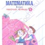 ГДЗ решебник рабочая тетрадь по математике 1 класс 1 часть. Бененсон Е.П., Истина Л. С. стр.1