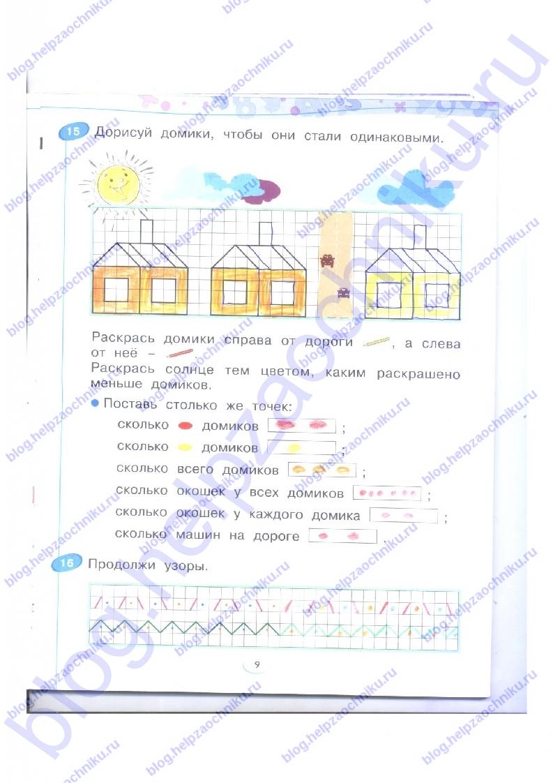 ГДЗ решебник рабочая тетрадь по математике 1 класс 1 часть. Бененсон Е.П., Истина Л. С. стр.9