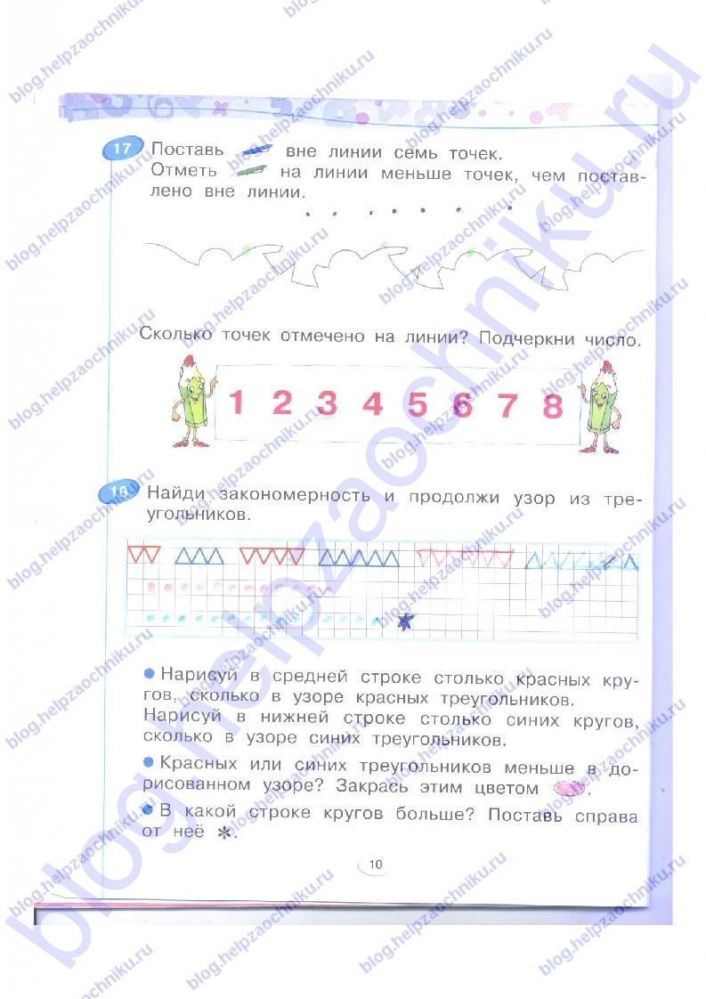 ГДЗ решебник рабочая тетрадь по математике 1 класс 1 часть. Бененсон Е.П., Истина Л. С. стр.10