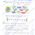 ГДЗ решебник рабочая тетрадь по математике 1 класс 1 часть. Бененсон Е.П., Истина Л. С. стр.11