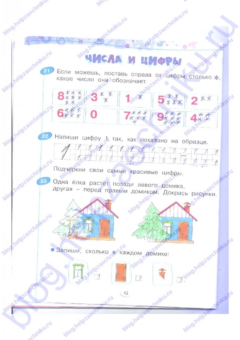 ГДЗ решебник рабочая тетрадь по математике 1 класс 1 часть. Бененсон Е.П., Истина Л. С. стр.12