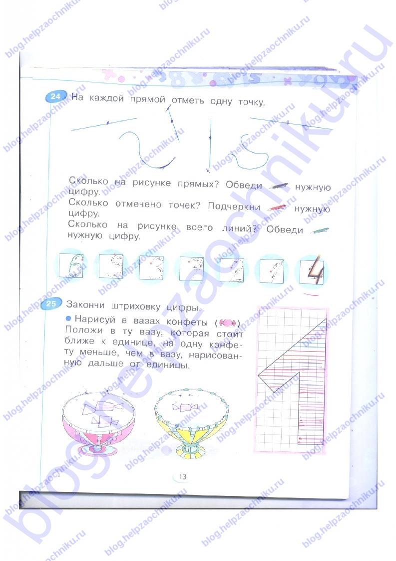 ГДЗ решебник рабочая тетрадь по математике 1 класс 1 часть. Бененсон Е.П., Истина Л. С. стр.13
