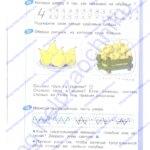 ГДЗ решебник рабочая тетрадь по математике 1 класс 1 часть. Бененсон Е.П., Истина Л. С. стр.14