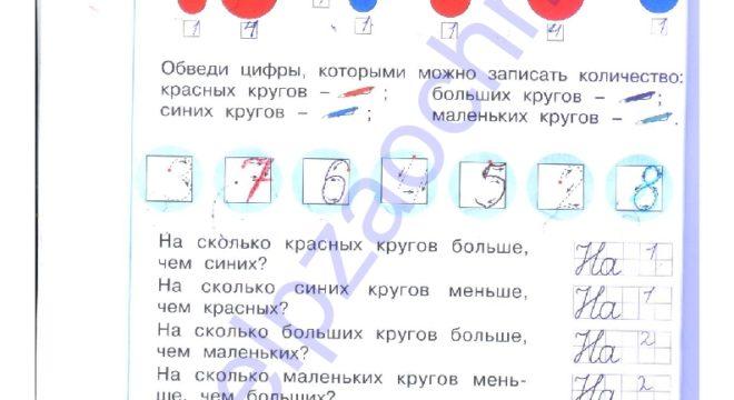 ГДЗ решебник рабочая тетрадь по математике 1 класс 1 часть. Бененсон Е.П., Истина Л. С. стр.16