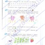 ГДЗ решебник рабочая тетрадь по математике 1 класс 1 часть. Бененсон Е.П., Истина Л. С. стр.17