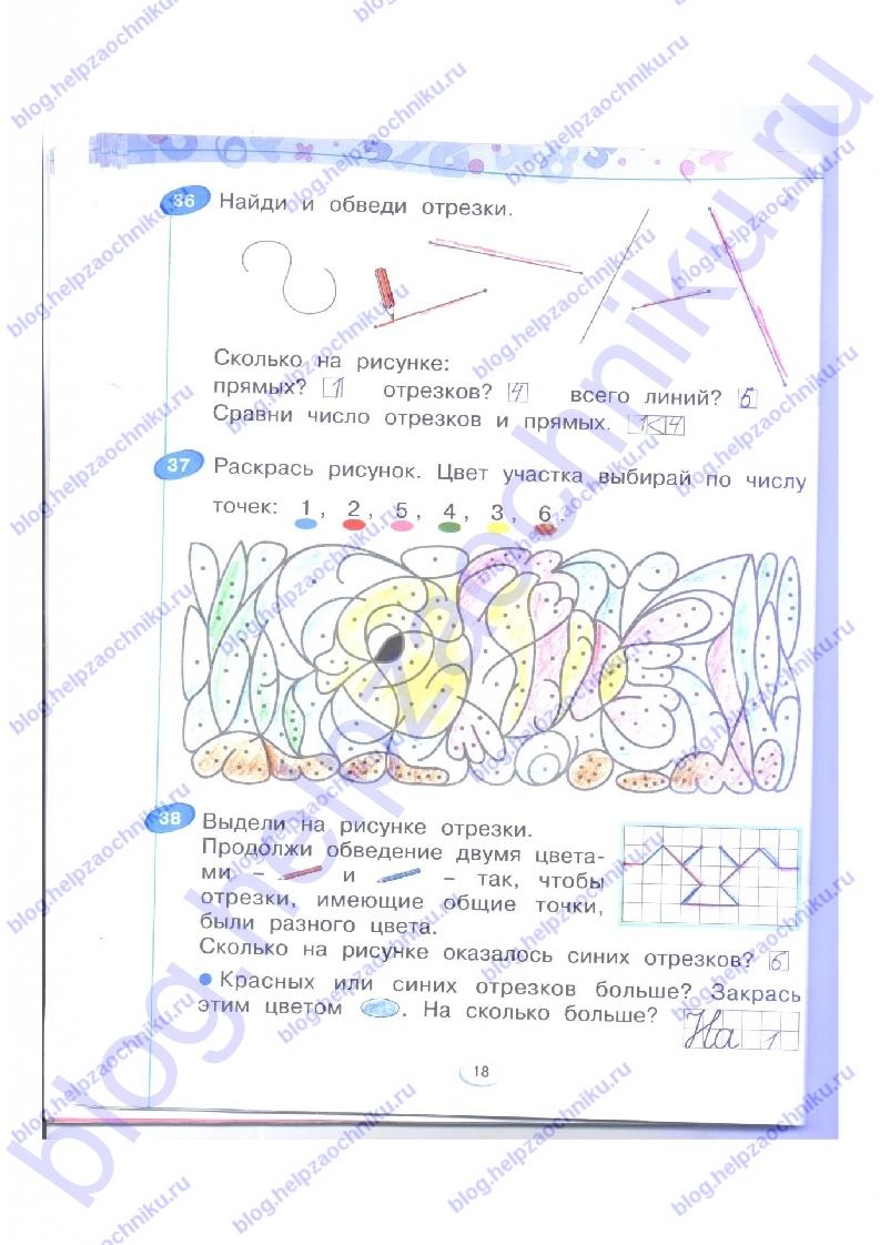 ГДЗ решебник рабочая тетрадь по математике 1 класс 1 часть. Бененсон Е.П., Истина Л. С. стр.18