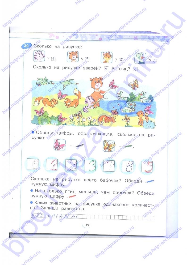 ГДЗ решебник рабочая тетрадь по математике 1 класс 1 часть. Бененсон Е.П., Истина Л. С. стр.19