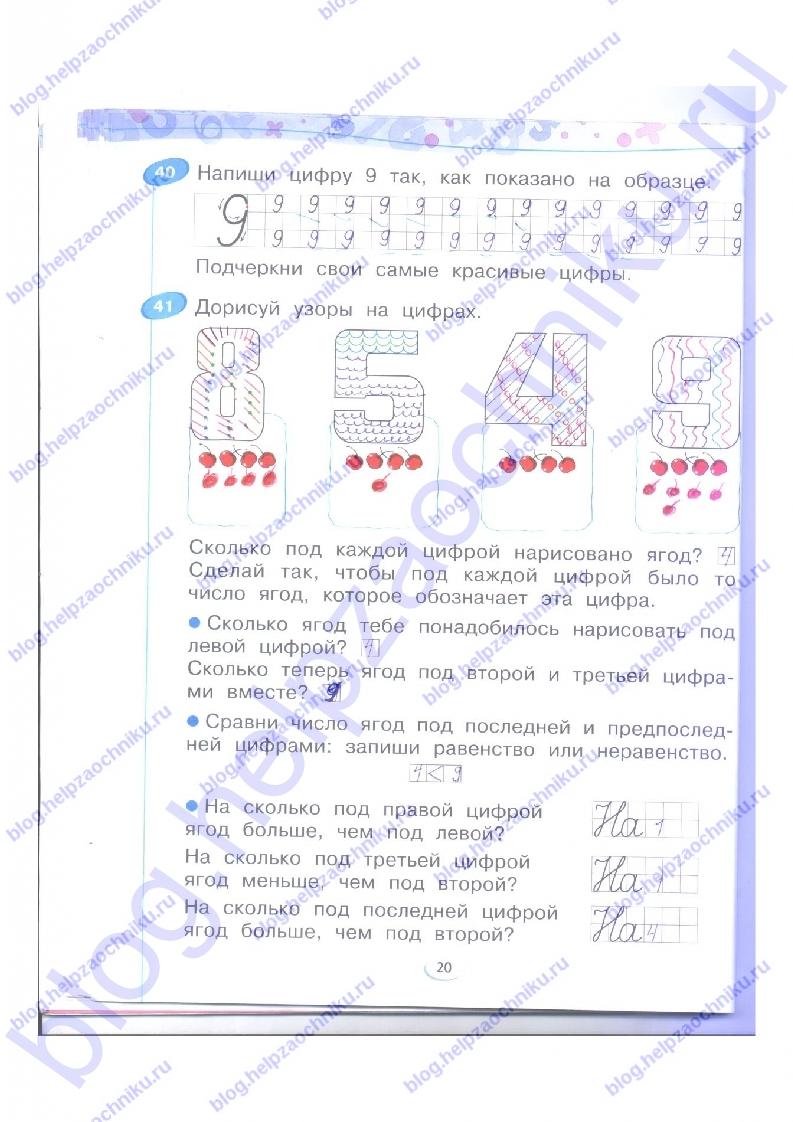 ГДЗ решебник рабочая тетрадь по математике 1 класс 1 часть. Бененсон Е.П., Истина Л. С. стр.20
