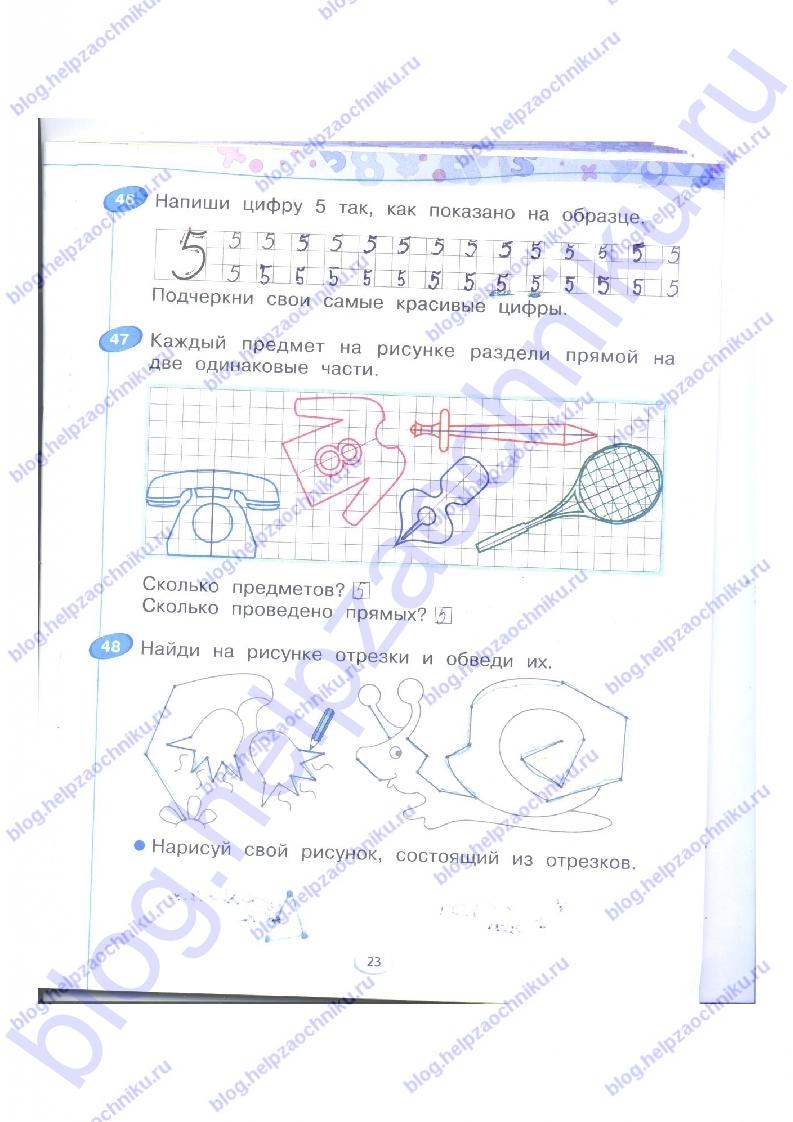 ГДЗ решебник рабочая тетрадь по математике 1 класс 1 часть. Бененсон Е.П., Истина Л. С. стр.23