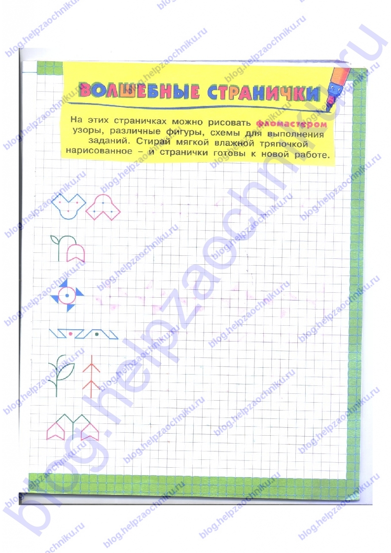 ГДЗ решебник рабочая тетрадь по математике 1 класс 1 часть. Бененсон Е.П., Истина Л. С. Волшебные странички стр.1