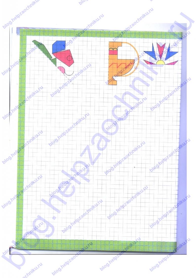 ГДЗ решебник рабочая тетрадь по математике 1 класс 1 часть. Бененсон Е.П., Истина Л. С. Волшебные странички стр.2