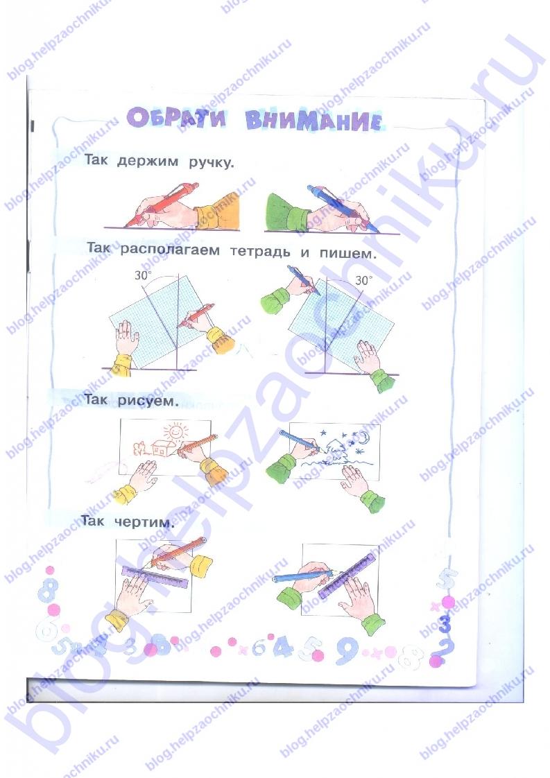ГДЗ решебник рабочая тетрадь по математике 1 класс 1 часть. Бененсон Е.П., Истина Л. С. ответы
