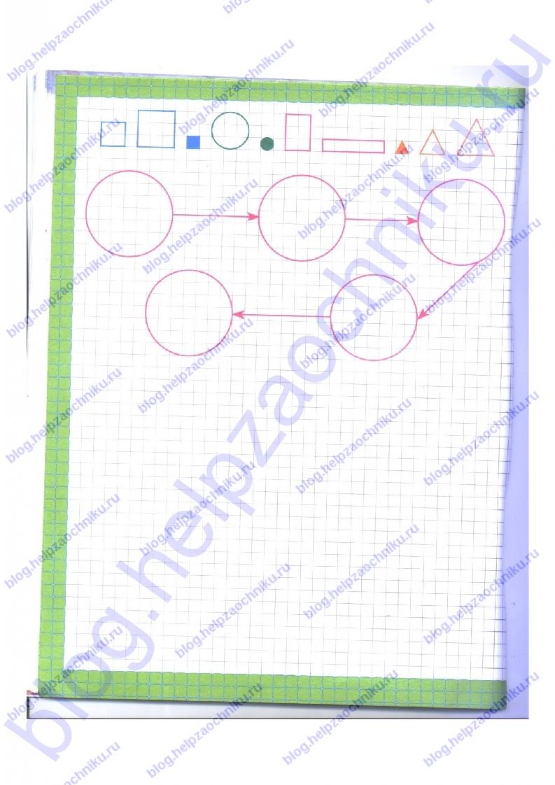 ГДЗ решебник рабочая тетрадь по математике 1 класс 1 часть. Бененсон Е.П., Истина Л. С. Волшебные странички стр.4