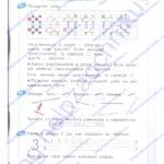 ГДЗ решебник рабочая тетрадь по математике 1 класс 1 часть. Бененсон Е.П., Истина Л. С. стр.25
